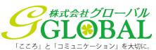 株式会社グローバル